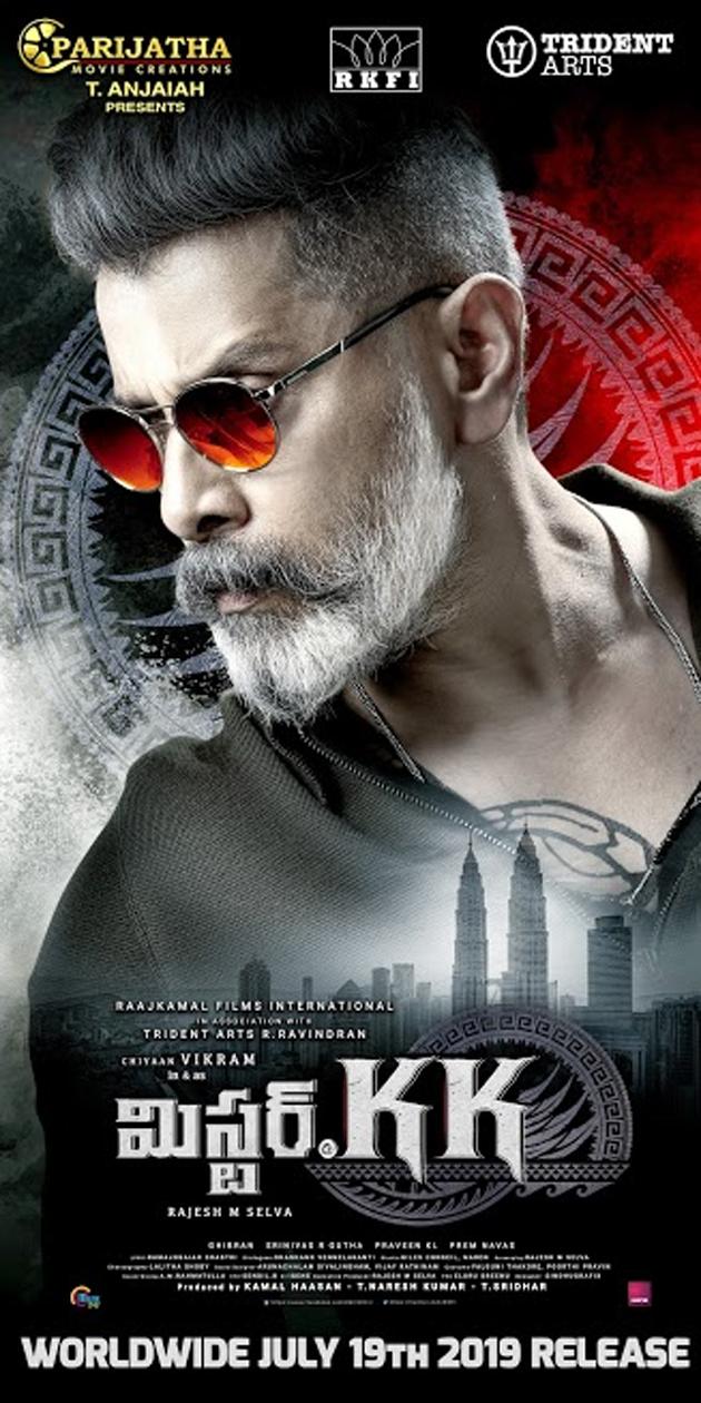 Mr. KK (Telugu)