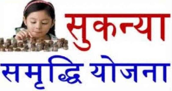 अब 250 रुपये में खुल जाएगा सुकन्या समृद्धि योजना खाता - uttamhindu
