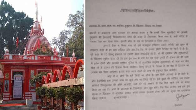 'मंदिरों और RSS दफ्तर को उड़ा देंगे', धमकी के बाद लखनऊ में हाई अलर्ट